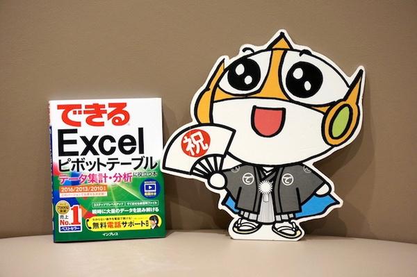 【新刊案内】Excelのピボットテーブルを身に付けて、集計表作りに役立てよう!