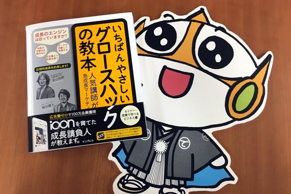 【新刊案内】国内初の「グロースハック」の体系的な解説書!