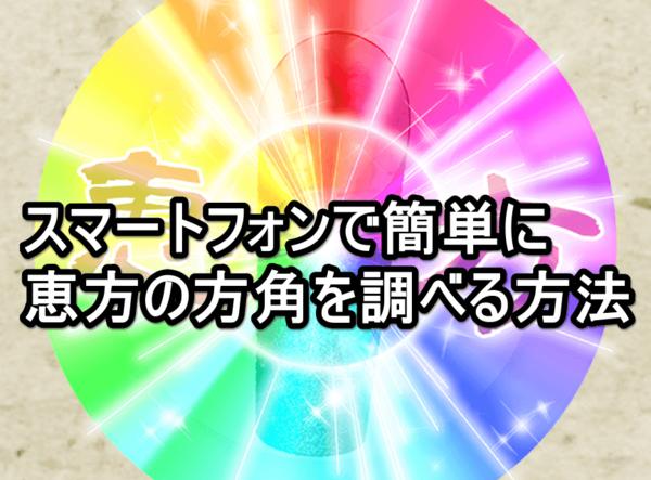 今年の恵方はどっち?! 定番アプリ「恵方コンパス」で節分に備えよう!