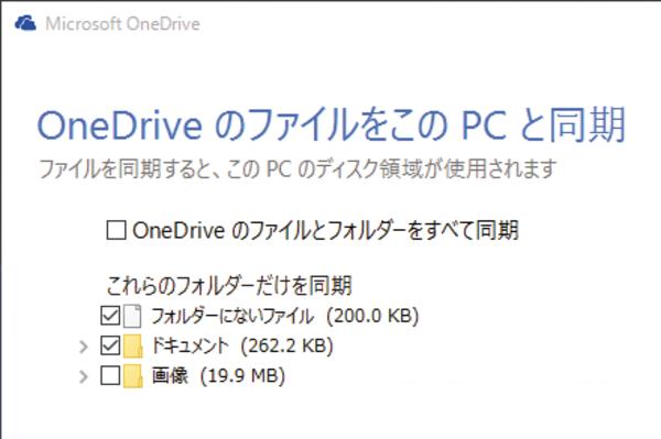 OneDriveと一部のフォルダーだけを同期する方法