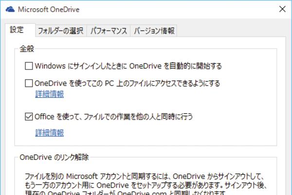 OneDriveの同期を停止する方法
