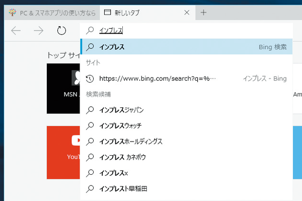 Microsoft EdgeですばやくWebページを検索する方法