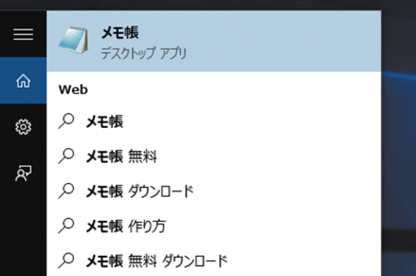 Windows 10でアプリを検索する方法
