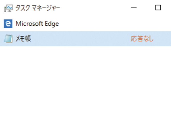 Windows 10でアプリを強制終了する方法