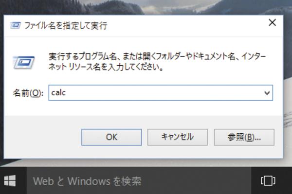 Windows 10で[ファイル名を指定して実行]を表示する方法