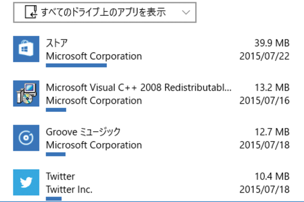 Windows 10でアプリの一覧を確認する方法