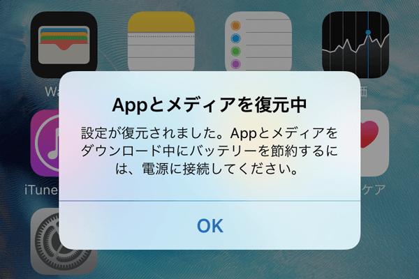 iPhone 6s/Plusに古いiPhoneのデータを引っ越すには