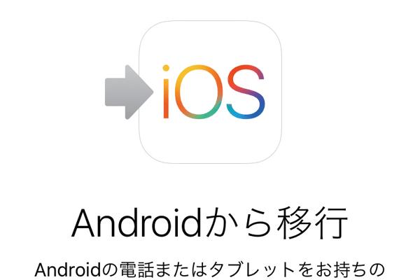 AndroidスマートフォンからiPhoneに引っ越す方法