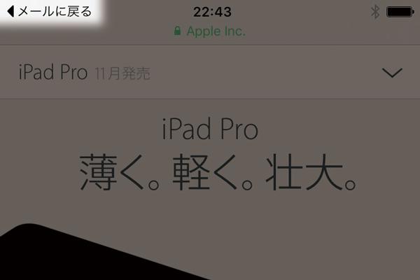【アプリ切替を高速化】元のアプリにすばやく戻る方法