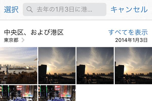 iPhoneで日付や位置情報、人などから写真を検索したい