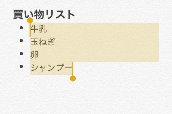 iOS 9の[メモ]は画像の貼り付けや箇条書きの新機能を搭載