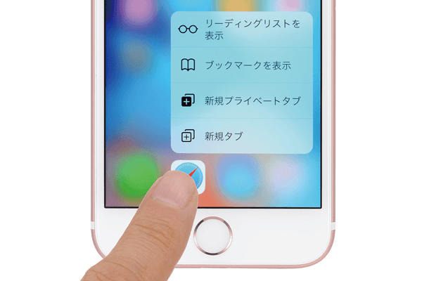 iPhone 6s/6s Plusの新機能「3D Touch」とは?
