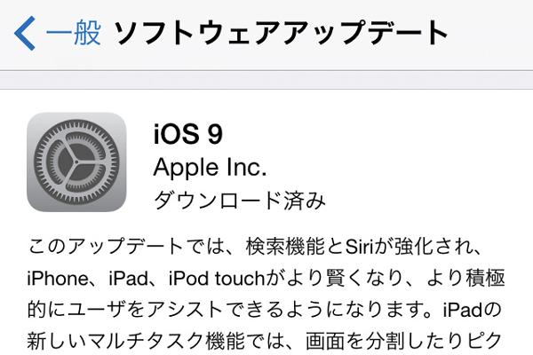 iPhoneをiOS 9にアップデートするには