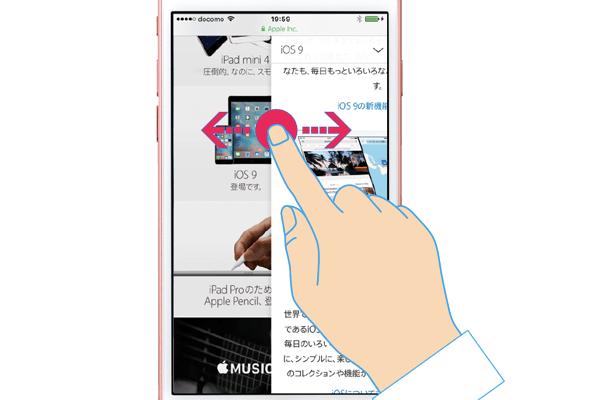 iPhone 6s/6s Plusのタッチ操作(3D Touch)