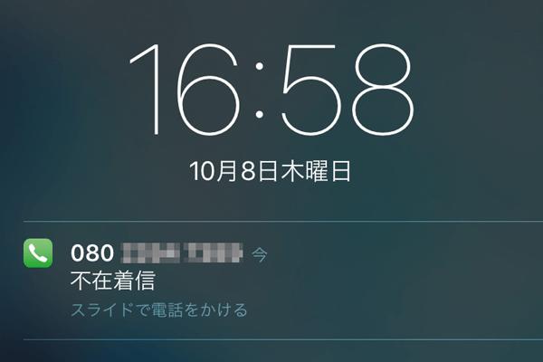 iPhoneの通知の仕組みと表示のされ方