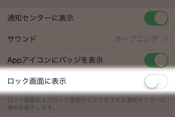 iPhoneのロック画面の通知や着信履歴を非表示にする方法
