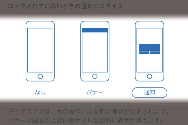 iPhoneの通知の表示方法を変更する