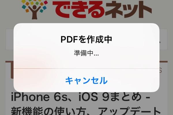 iPhoneのSafariでWebページをPDFファイルとして保存する方法