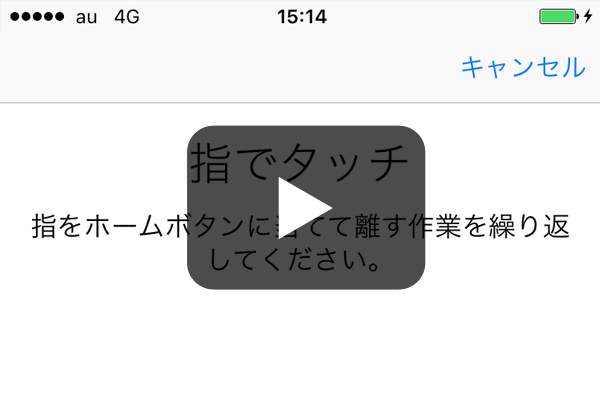 iPhone 6s - 使い方動画まとめ