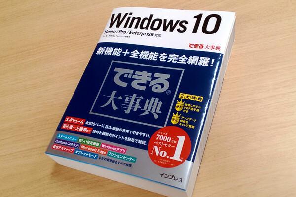 『できる大事典 Windows 10 Home/Pro/Enterprise対応』安心・便利な2大特典