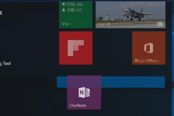 スタートメニューを使いやすく! Windows 10のタイルをグループ分けする方法