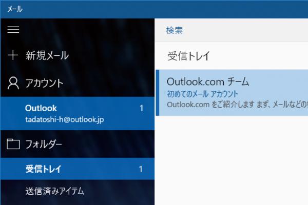 Windows 10でメールを使う2つの方法