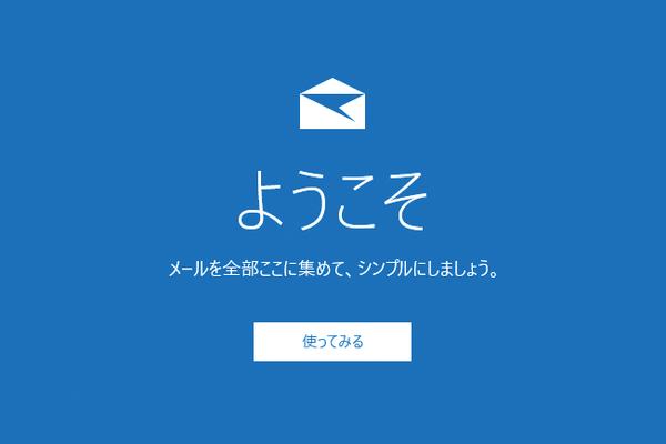 Windows 10の[メール]アプリを起動する方法