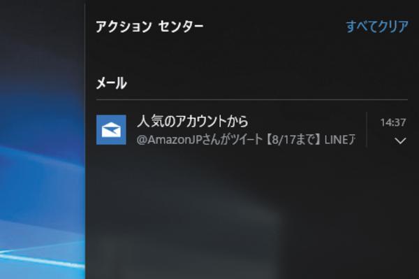 Windows 10の通知から新着メールを開く方法
