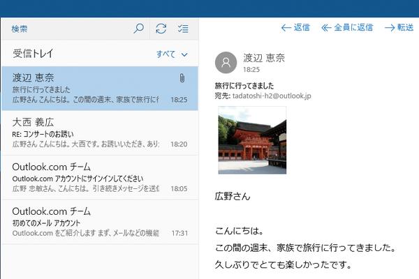 Windows 10の[メール]アプリでプレビューを常に表示する方法