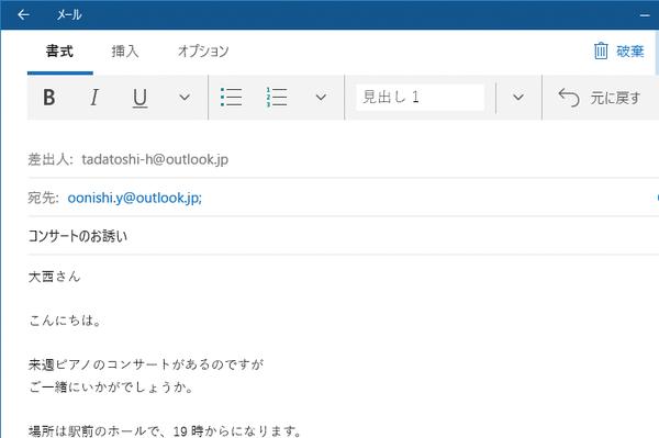[メール]アプリで新規メールを作成する方法