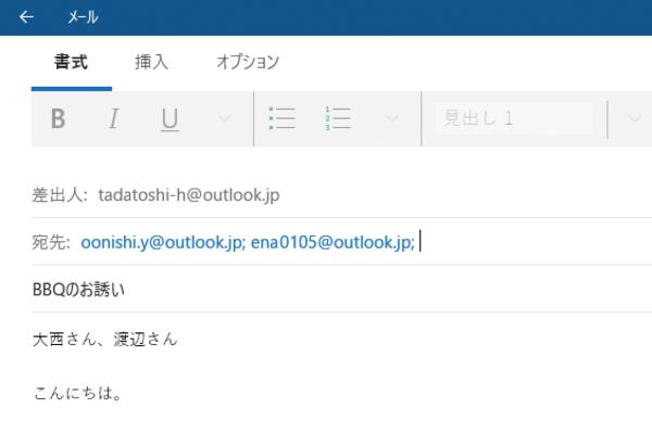 Windows 10の[メール]アプリで複数人にメールを送信する方法