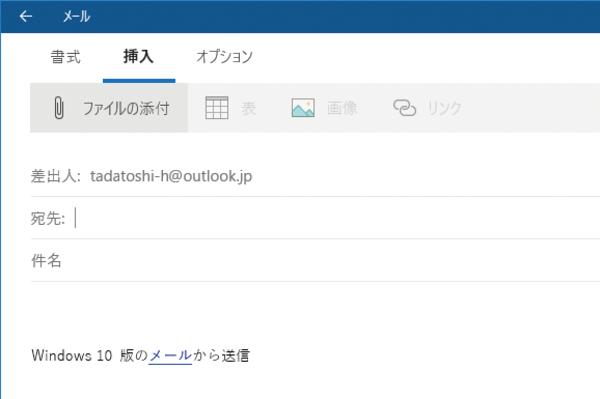 Windows 10の[メール]アプリでファイルを添付する方法