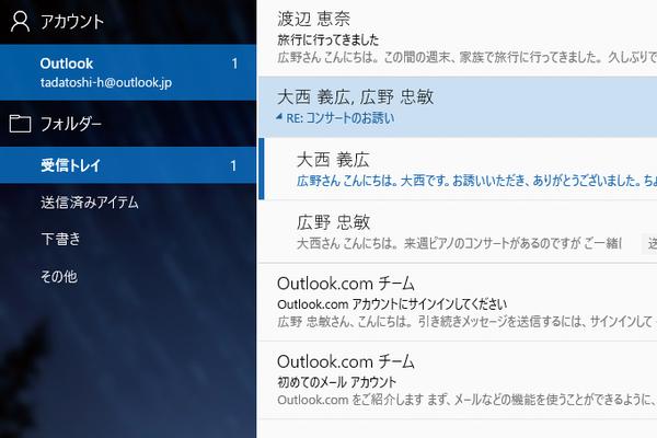 Windows 10の[メール]アプリでスレッドを表示する方法