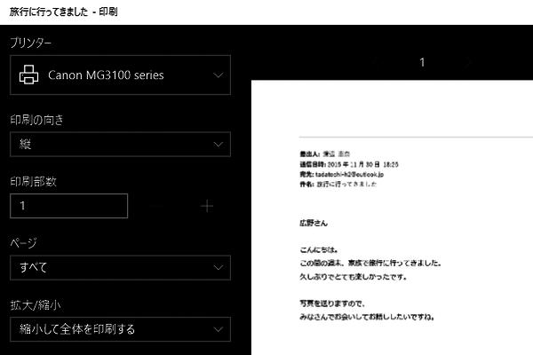 Windows 10の[メール]アプリでメールを印刷する方法