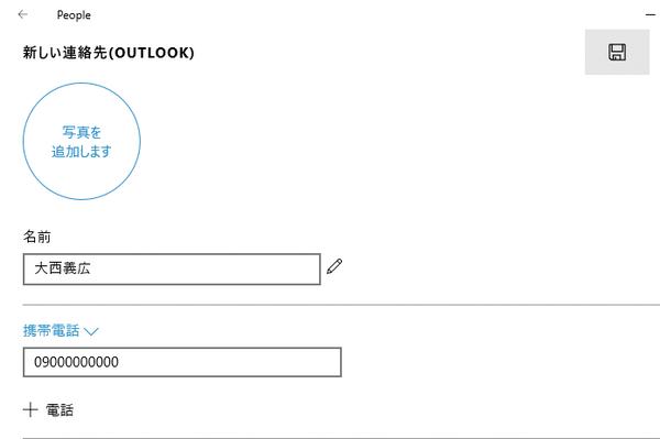 Windows 10の[メール]アプリで相手を連絡先として保存する方法