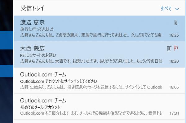 Windows 10の[メール]アプリで重要なメールにフラグを付ける方法