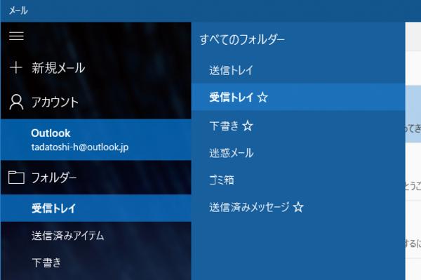 Windows 10の[メール]アプリですべてのフォルダーを表示する方法