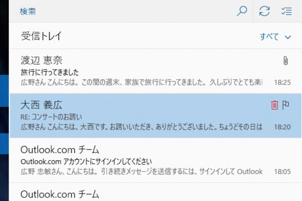 Windows 10の[メール]アプリでメールを削除する方法
