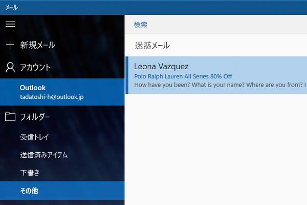 Windows 10の[メール]アプリで迷惑メールを振り分ける方法