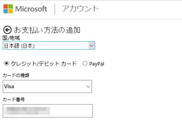 Windows 10の[ストア]アプリで支払い情報を登録する方法
