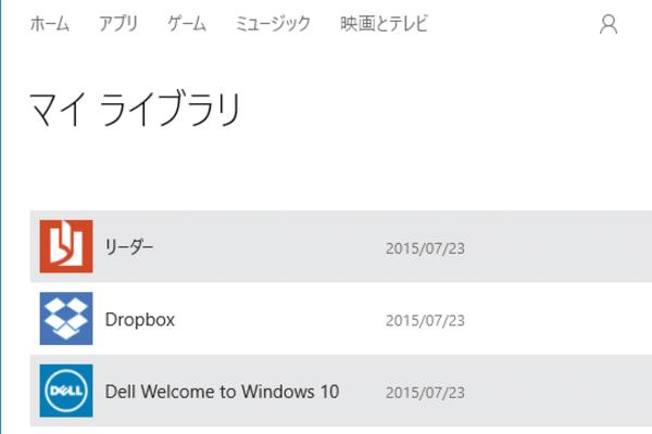 Windows 10で今までにインストールしたアプリを確認する方法