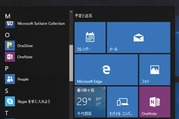 Windows 10の標準アプリ一覧