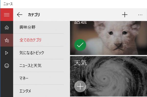 Windows 10の[ニュース]アプリでジャンルを登録する方法