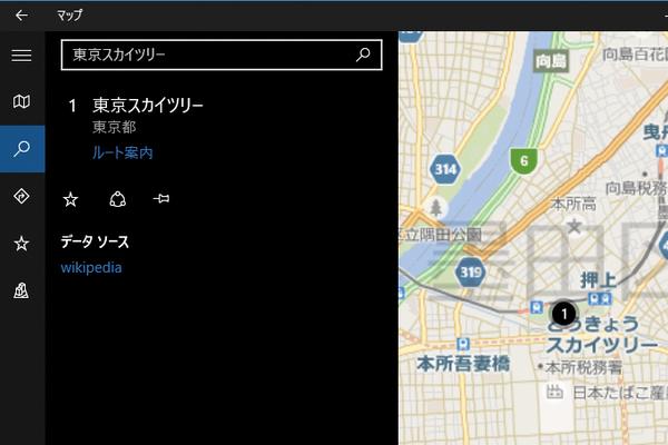 Windows 10の[マップ]アプリで場所を検索する方法