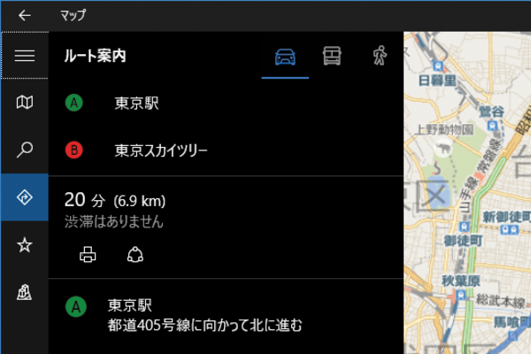 Windows 10の[マップ]アプリで経路を検索する方法