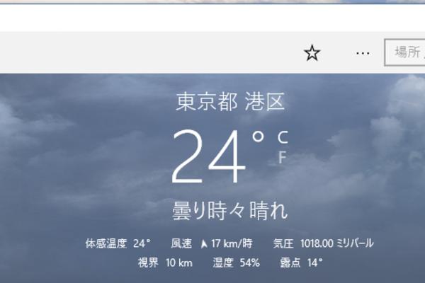Windows 10の[天気]アプリで天気予報を見る方法