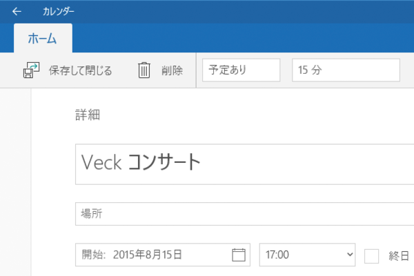Windows 10の[カレンダー]アプリに予定を追加する方法