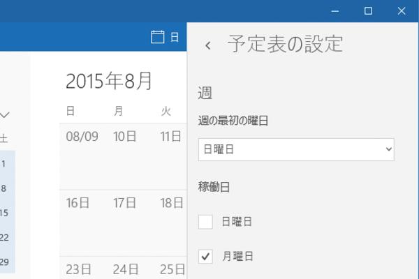Windows 10の[カレンダー]アプリで表示設定を変更する方法