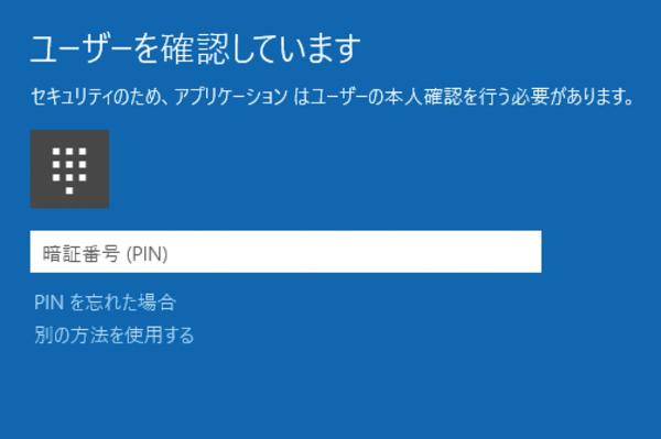 Windows 10の[People]アプリにMicrosoftアカウントを接続する方法