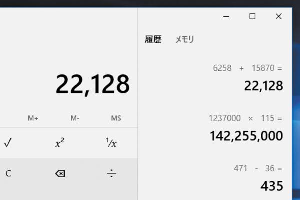 Windows 10の[電卓]アプリで計算結果をコピーする方法